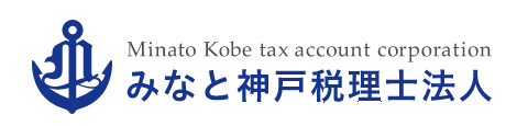 みなと神戸税理士法人