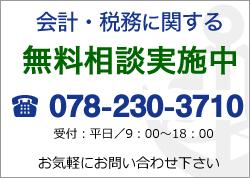 みなと神戸税理士法人へのお問い合わせ