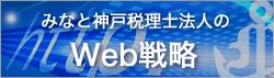 Web戦略
