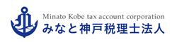 みなと神戸税理士法人について